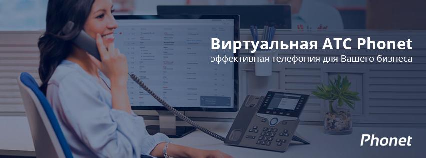 (c) Phonet.com.ua