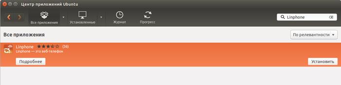 Phonet - Установка и настройка Linphone на ОС Linux Ubuntu